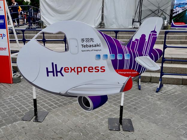 手羽先サミット 2017 No - 15:飛行機(香港エクスプレス)の顔出し看板