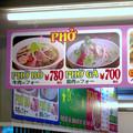 写真: 大須商店街にベトナム料理のお店がオープン! - 4:牛肉のフォーと鳥肉のフォー