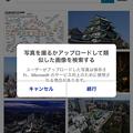 写真: Bing画像検索で画像をアップして検索! - 3:アップロード時のダイアログ