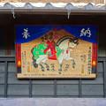 写真: 犬山城下町:飲食店の横に貼られていた絵馬 - 1