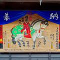 写真: 犬山城下町:飲食店の横に貼られていた絵馬 - 2