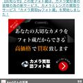 写真: Safariの広告ブロック拡張「1Blocker」:ブロックしたい場所を指定してブロック可能! - 6(ブロックしたい要素を選択)