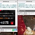 写真: Safariの広告ブロック拡張「1Blocker」:ブロックしたい場所を指定してブロック可能! - 18(ブロック前と後の比較)
