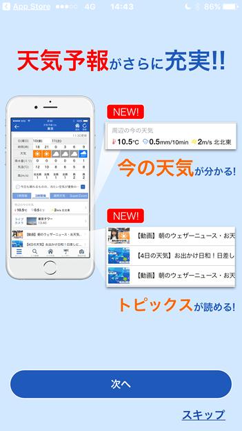 UIがまた大きく変わった「ウェザーニュースタッチ」(Ver. 4.0.0)- 1