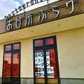 春日井市民病院前の「お台所ふらり」、8月3日オープン!2日はプレオープン? - 1