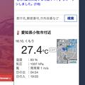 Vivaldi WEBパネル:ウェザーニュース - 1(トップ)