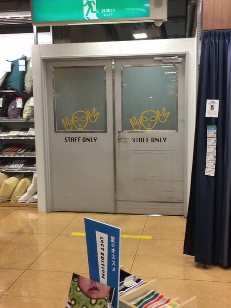 ロフト名古屋:スタッフ以外が入ったら帰ってこれなそうなスタッフルーム入り口 - 2