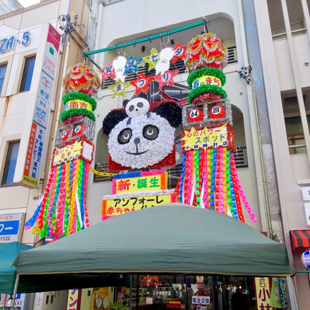 写真: 安城七夕まつり 2017 No - 36:パンダの七夕飾り