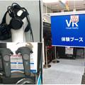 Photos: ドスパラ大須店 VR体験ブース - 5
