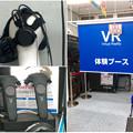 Photos: ドスパラ大須店 VR体験ブース - 6