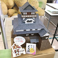 Photos: イオン小牧店で売っていた犬山城のペーパークラフト - 2