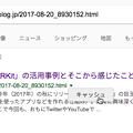 写真: Google検索でキャッシュを表示する - 1
