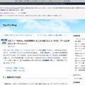 写真: Google検索でキャッシュを表示する - 3