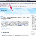 写真: Google検索でキャッシュを表示する - 4