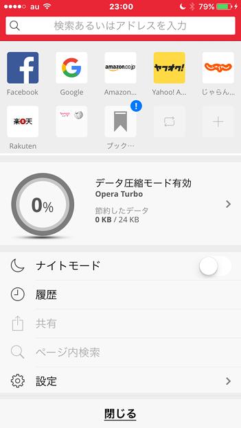 写真: Android版と同じようなUIに変更されたOpera Mini 16 No - 3:「O」メニュー