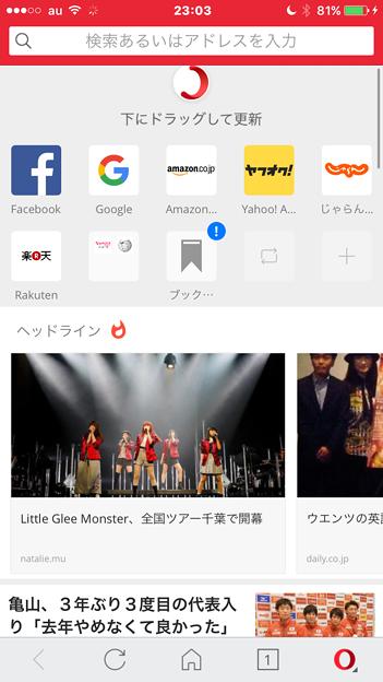 Android版と同じようなUIに変更されたOpera Mini 16 No - 9:ホーム画面下部のニュースは、引っ張って更新