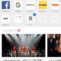 写真: Android版と同じようなUIに変更されたOpera Mini 16 No - 10:ホーム画面下部のニュースは、引っ張って更新