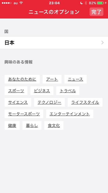 Android版と同じようなUIに変更されたOpera Mini 16 No - 15:ニュースのオプション