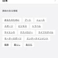 写真: Android版と同じようなUIに変更されたOpera Mini 16 No - 15:ニュースのオプション