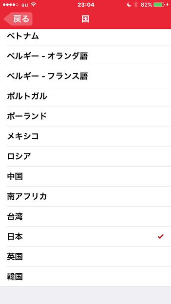 Android版と同じようなUIに変更されたOpera Mini 16 No - 16:ニュースのオプションで、どの国のニュースか選択