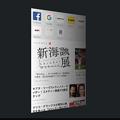 写真: Android版と同じようなUIに変更されたOpera Mini 16 No - 18:タブ切り替え時のメニュー
