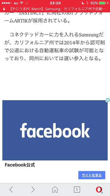 Android版と同じようなUIに変更されたOpera Mini 16 No - 21:個々のニュース下部に広告(Facebook)