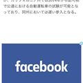 写真: Android版と同じようなUIに変更されたOpera Mini 16 No - 21:個々のニュース下部に広告(Facebook)