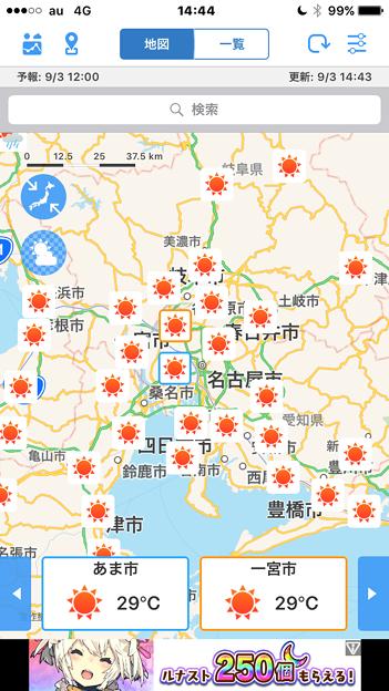 気温変化がカラフルで分かりやすい天気アプリ「WeatherJapan」 - 4:周辺天気を地図上に表示