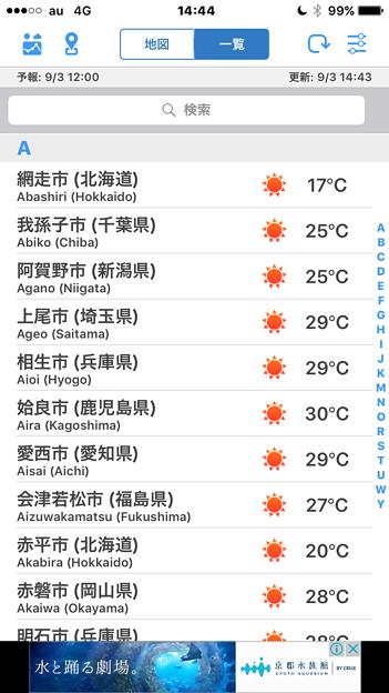 気温変化がカラフルで分かりやすい天気アプリ「WeatherJapan」 - 8:アルファベット順の日本各地の天気一覧