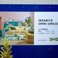 オープン1ヶ月前の「IKEA(イケア)長久手」 No - 40:オープン告知と営業時間を記した看板