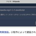 写真: WikipediaでJavascriptアラートで寄付のお願い表示され、びびった!