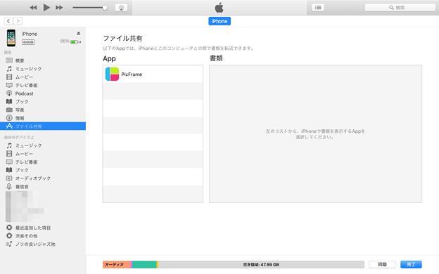 iTunes 12.7:特定のアプリはiTunes経由でファイルの転送が可能? - 2
