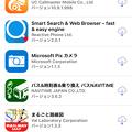 写真: iOS 10 App Store:以前インストールした事のあるアプリは購入済みからチェック可能 - 3