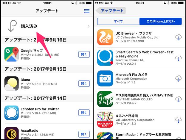 iOS 10 App Store:以前インストールした事のあるアプリは購入済みからチェック可能 - 5