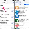 写真: iOS 10 App Store:以前インストールした事のあるアプリは購入済みからチェック可能 - 5
