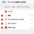 写真: SmartNews 5.0.3:チャンネルの削除と並び替え - 2