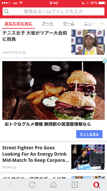 Opera Mini 16:ニュース機能に表示される広告 - 1(静岡駅の居酒屋情報)