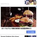 写真: Opera Mini 16:ニュース機能に表示される広告 - 1(静岡駅の居酒屋情報)