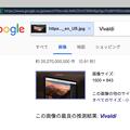 Vivaldi 1.12:正式版でも画像右クリックでGoogle画像検索可能に - 2