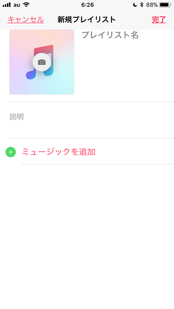 iOS 11:プチリニューアルされたミュージックアプリ - 3(新規プレイリストの作成)