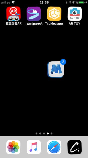 iOS 11:ホーム画面で複数のアプリをまとめて移動可能に - 2