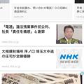 写真: Opera Mini 16:「あなたのために」以外のニュースは非表示化可能! - 2
