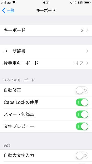 iOS 11:設定アプリもプチリニューアル - 6(片手用キーボードの設定)