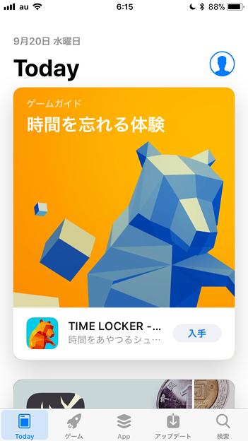 iOS 11:リニューアルしたApp Storeアプリ - 3(新たに追加された「Today」)