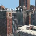 写真: iOS 11:FlyoverでVR巨人体験 - 3(ニューヨーク)