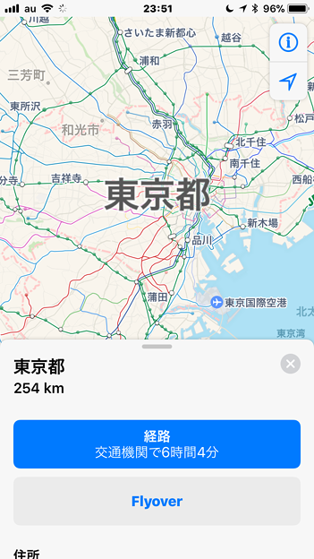 iOS 11:FlyoverでVR巨人体験 - 18(東京都)