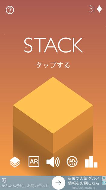 飛んで来るブロックを積み上げて高さを競うARゲームアプリ「Stack AR」- 4