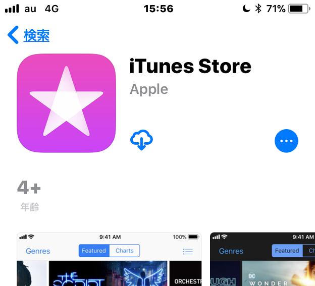iOS 11:アイコンがダサくなった、iTunes Storeアプリ - 2