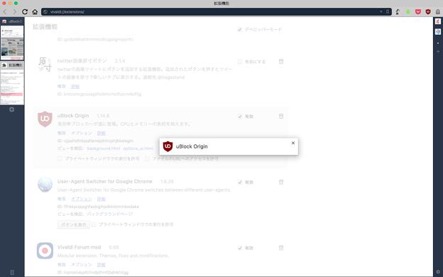 Vivaldi 1.13.966.3:uBlock Originのオプションが表示できない… - 1