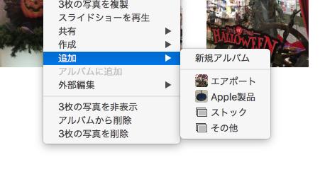 macOS High Sierraの写真アプリ No - 12:右クリックで写真をアルバムへ追加